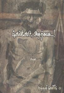 seelan book-s