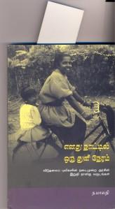 malathi book