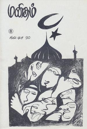 manitham-8 cover