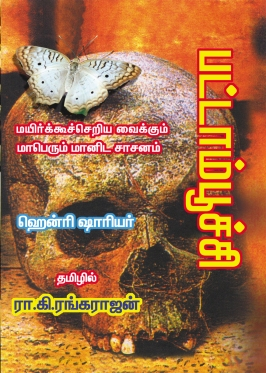 papilon cover-tamil