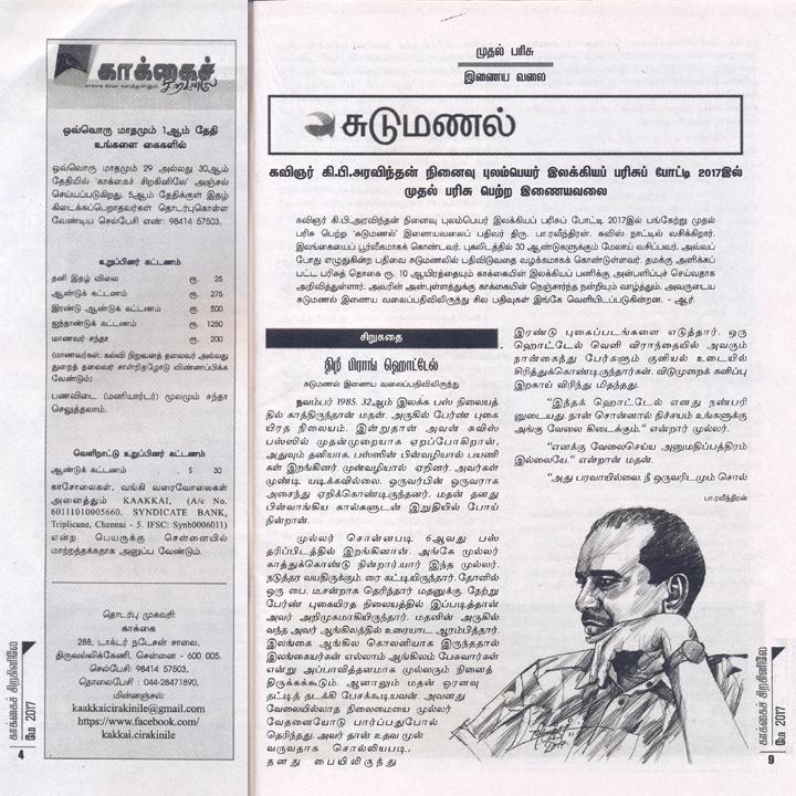sudumanal-news-72