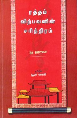 Yu Hua nool