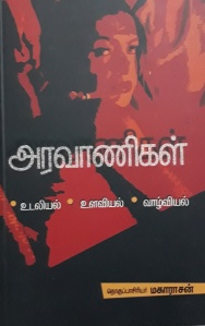 aravaanikal book cover