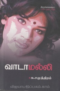 vaadaamalli book cover