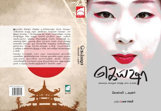 geisha book