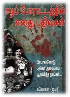 iyar book cover-2
