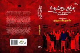 jan master book cover-1