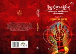 jan master book cover-2