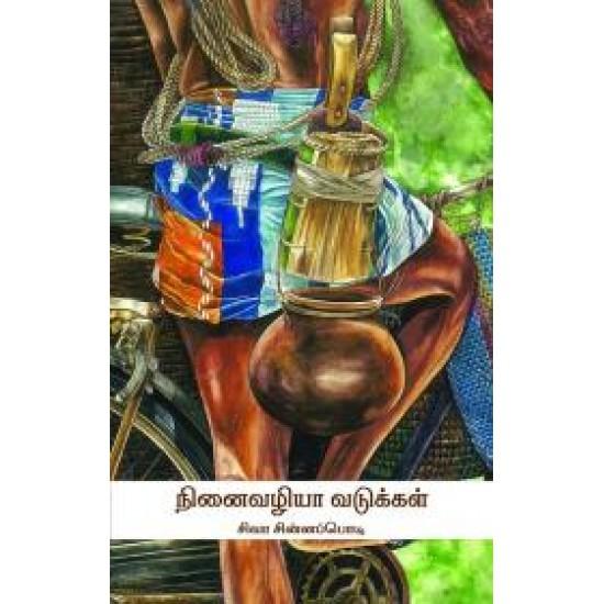 ninaivazhiyaa-vadukkal-10013330-550x550h